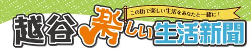 越谷タウン新聞